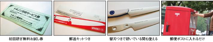 手軽にご利用できる刃研ぎのシステム